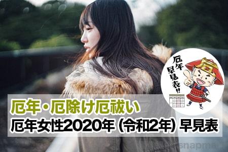 女性 の 厄年 2020
