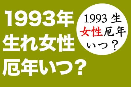 1993年生まれの女性 厄年はいつ? 厄年・厄除け厄祓いドットコム のブログ