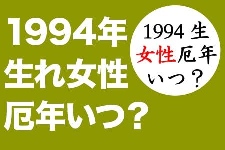 生まれ 1994 年