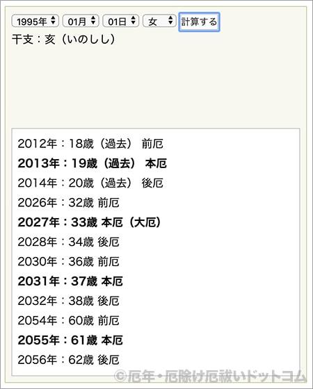 7 年 生まれ 平成