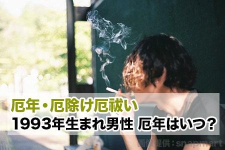 年 生まれ 1993