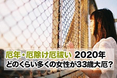 女性 厄年 2020