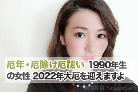 1990年生まれの女性のみなさん 2022年に大厄(33歳)を迎えますよ ...